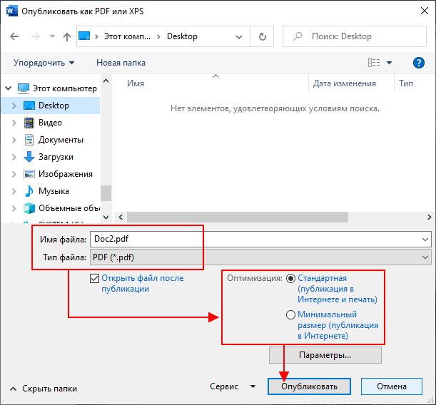 сохранение PDF файла
