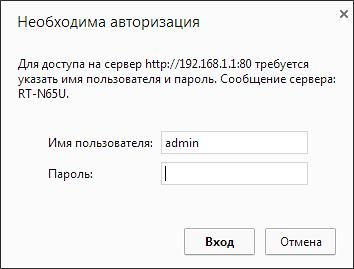 авторизация в веб-интерфейс роутера