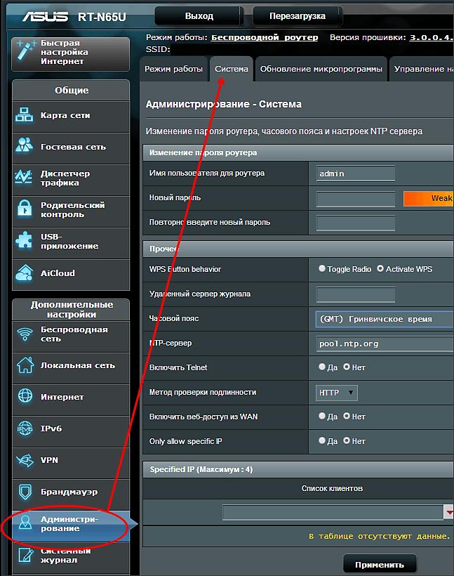 поиск формы для смены пароля