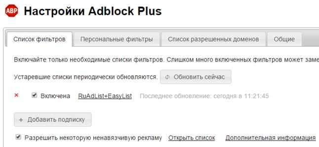 окно с настройками расширения AdBlock Plus
