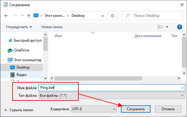 выбор типа и имени файла