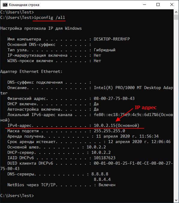 просмотр IP адреса с помощью ipconfig all