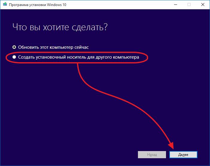 выберите Создать установочный носитель для другого компьютера