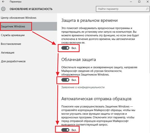 перейдите в раздел Защитник Windows 10