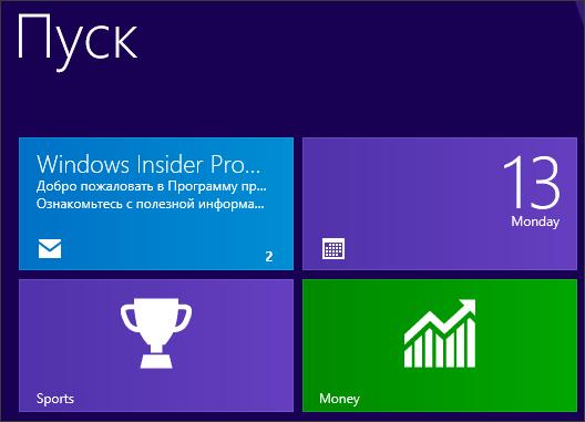 начальный экран в Windows 10