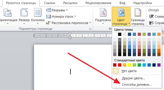 кнопка Цвет страницы вариант Способы заливки