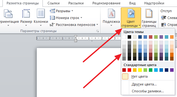 кнопка Цвет страницы