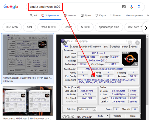 поиск скриншота cpu-z