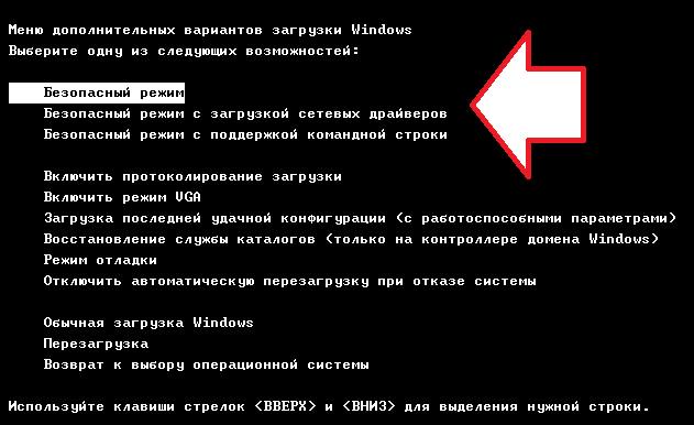 меню дополнительных вариантов загрузки