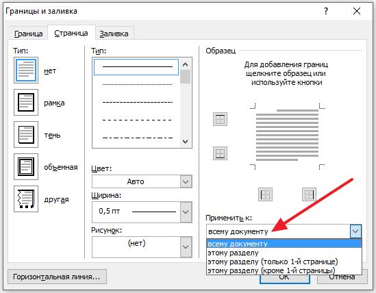 можете применить рамку только к тем страницам, к которым необходимо