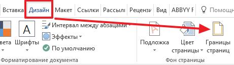 кнопка Границы страниц на вкладке Дизайн