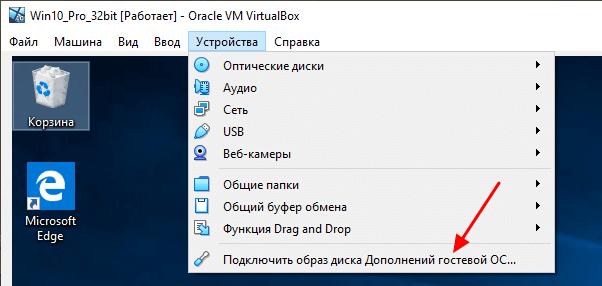 Подключить образ диска Дополнений гостевой ОС