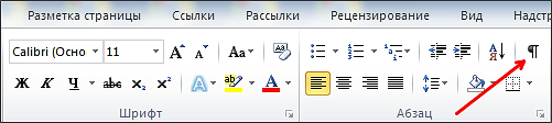 включите отображение не печатаемых символов