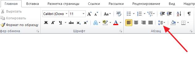 кнопка для изменения межстрочного интервала в Word 2010