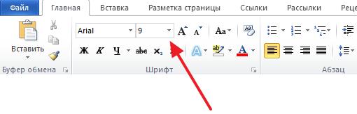 подберите шрифт и размер шрифта