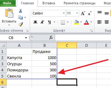 внесите изменения в таблицу