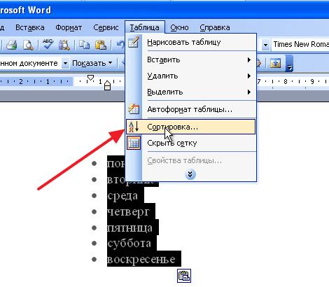 сортировка списка в Word 2003