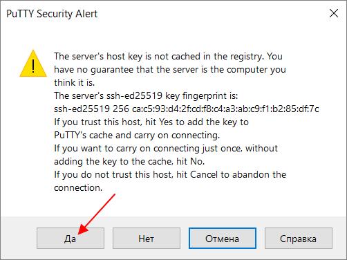 сохранение ключа сервера в списке доверенных
