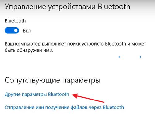 ссылка Другие параметры Bluetooth