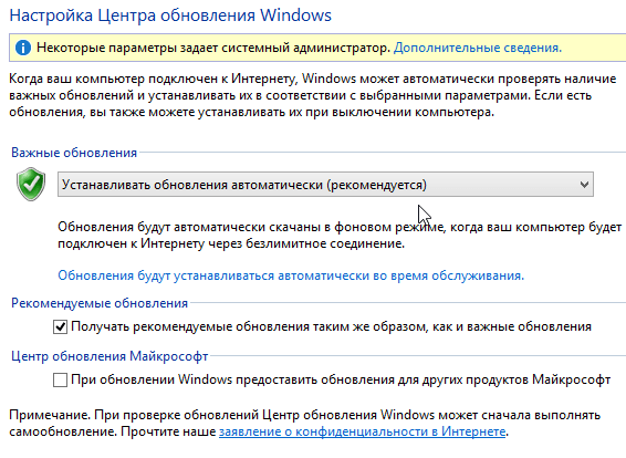 выбираем способ обновления Windows 10