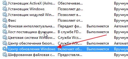 открываем службу Центр обновления Windows