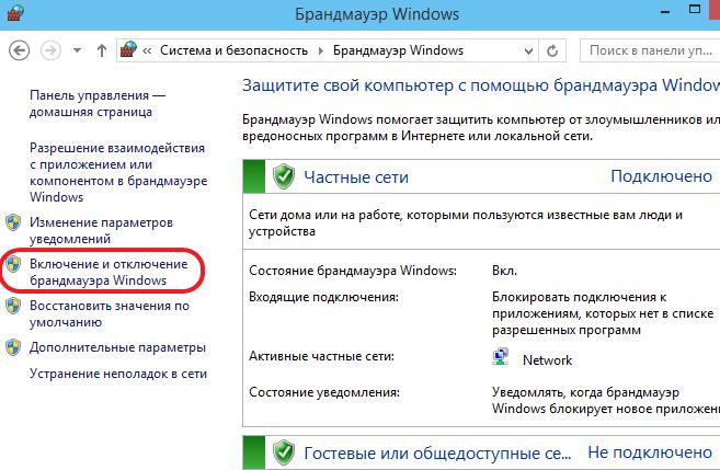 нажимаем на ссылку Включение и отключение брандмауэра Windows