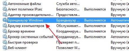 открываем свойства службы Брандмауэр Windows