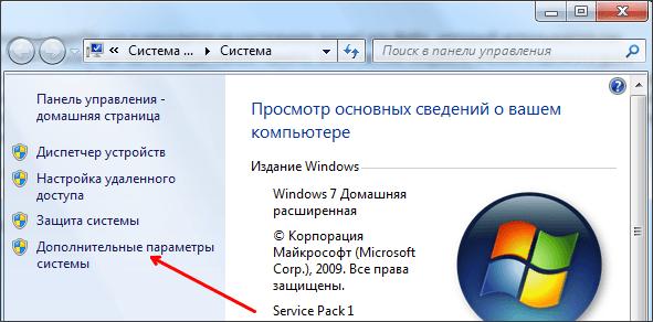 Просмотр основных сведений о вашем компьютере