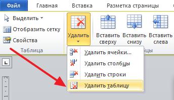 удаление таблицы в Word 2007