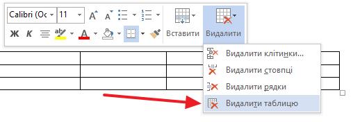 удаление таблицы в Word 2013