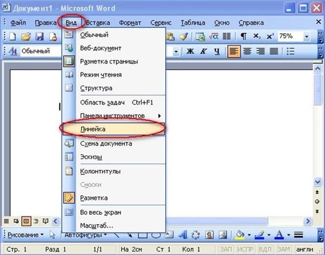 включите линейку в Word 2003