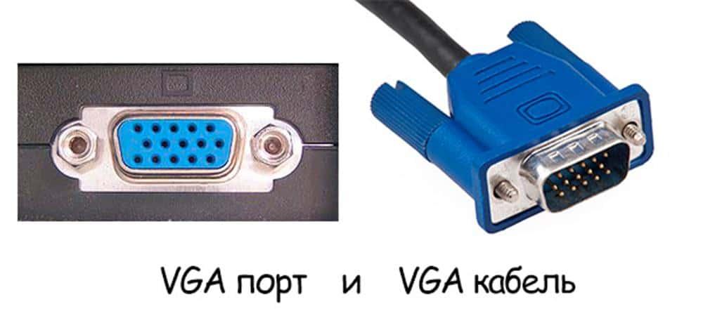 Как подключить монитор к ноутбуку: Интерфейс VGA