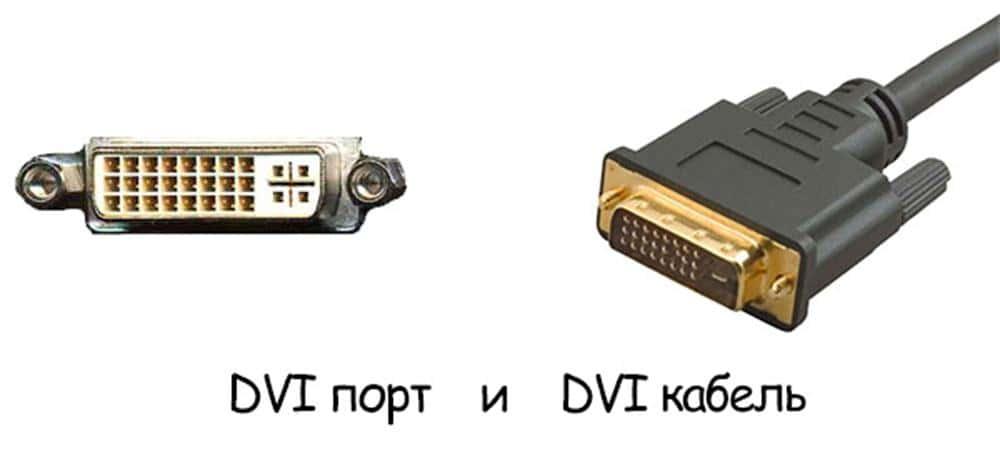 Как подключить монитор к ноутбуку: Интерфейс DVI