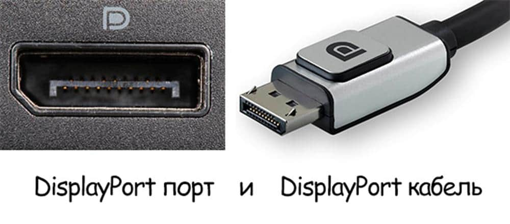 Как подключить монитор к ноутбуку: Интерфейс DisplayPort