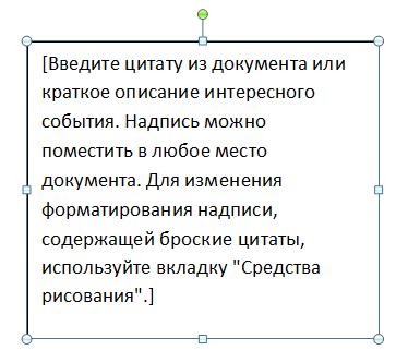 удалите текст в рамке