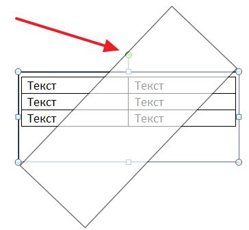 переверните рамку вместе с таблицей