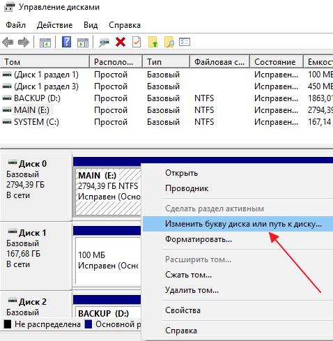 пункт меню Изменить букву диска или путь к диску
