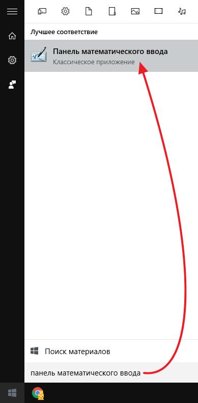 найдите Панель математического ввода в меню Пуск