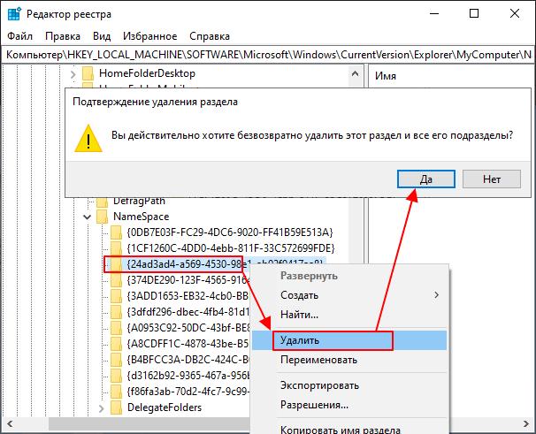 удаление папки в окне этот компьютер