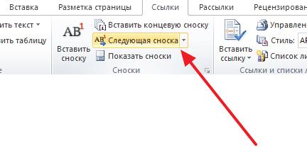 кнопка Следующая сноска