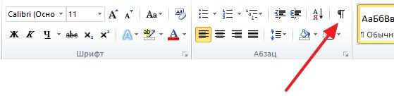 кнопка Отобразить все символы в Word 2010