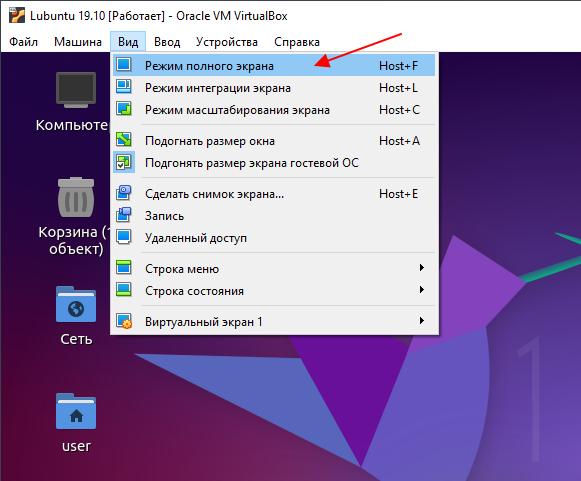 открыть linux на весь экран