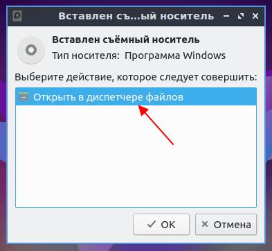 открыть в диспетчере файлов