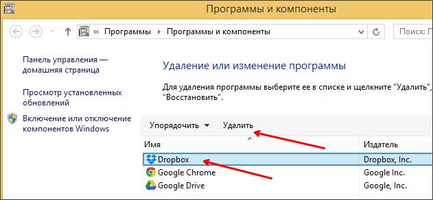 удаляем программу в Windows 8