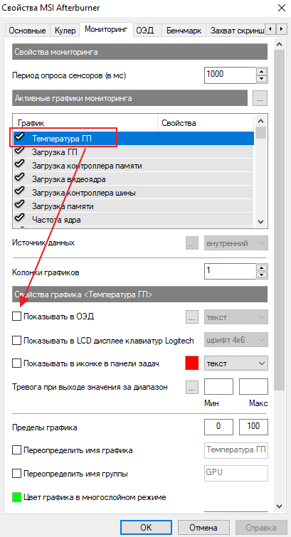 включение мониторинга для нужного параметра