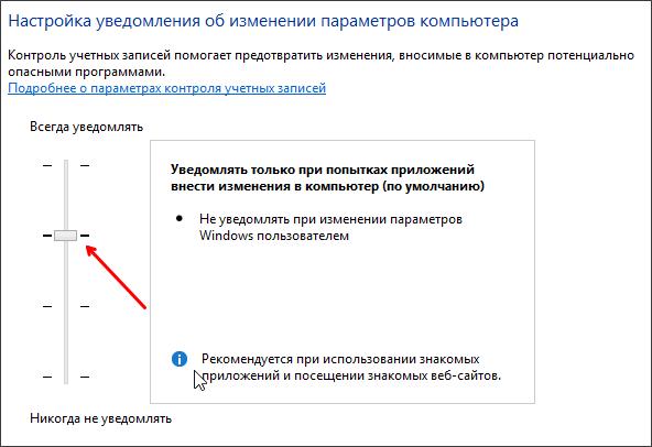 отключаем UAC в Windows 8