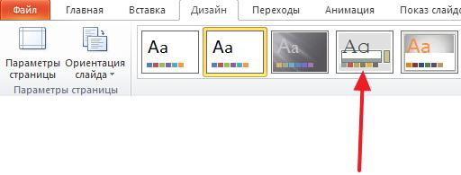 Выбор дизайна