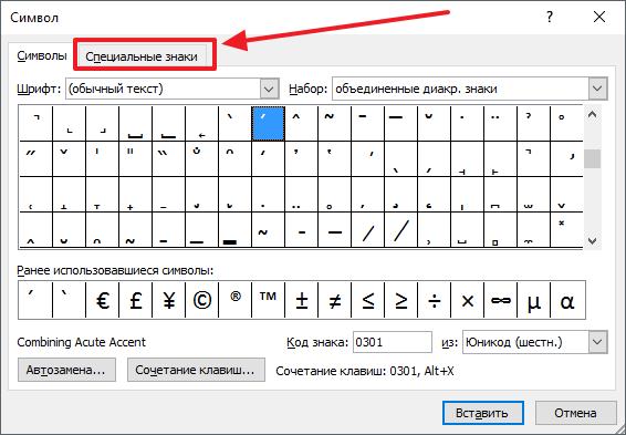вкладка Специальные символы