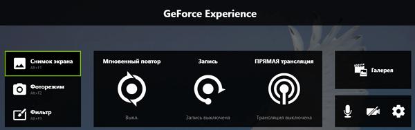 оверлей GeForce Experience