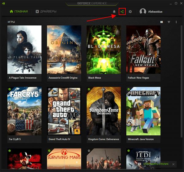 кнопка оверлея в GeForce Experience
